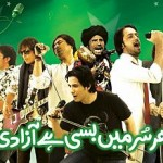 Musical Extravaganza Coke Studio Season 2