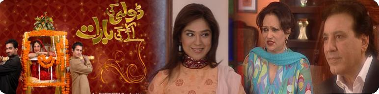 Don't miss Bushra Ansari in Drama serial Dolly Ki Aayegi Baraat