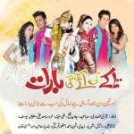 Takkay Ki Ayegi Baraat from 23rd June on Geo Tv after Dolly's Success