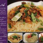 Burmese Khausay Recipe