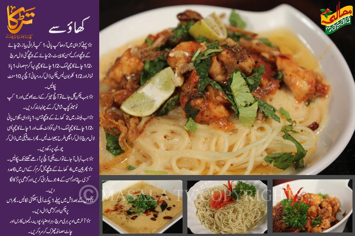 Khausay Recipe by masala TV
