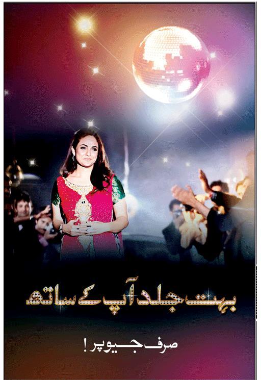 nadia khan back on geo tv