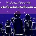 Ramadan Supplications-(Duas)