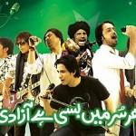 Musical Extravaganza Coke Studio Season 2