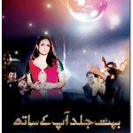 Nadia Khan coming Back to Geo TV